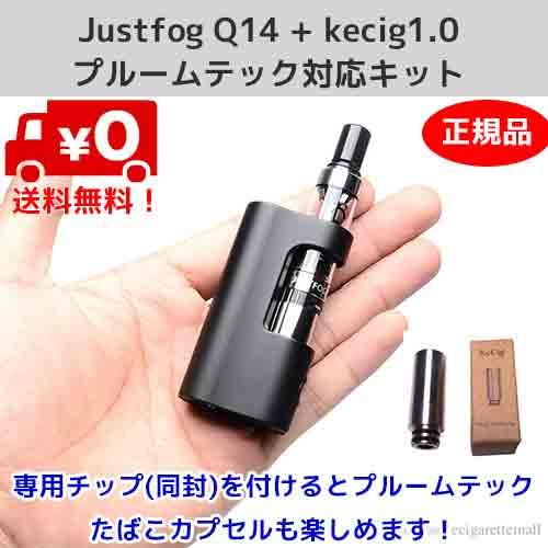 プルームテック対応JustFog Q14 & kecig 1.0 正規品スターターキット プルームテック 対応 kamry VAPE 電子タバコ 電子たばこ リキッド アトマイザー コイル ベイプ ヴェイプ 爆煙 おすすめ iqos コンパクト