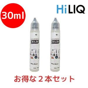 [2本セット] Milky Melon 30ml (ミルキーメロン) HiLIQ(ハイリク) 濃厚メロンにミルク味 デザート系 フルーツ系海外産 電子タバコ ベイプ ヴェイプ VAPE リキッド 送料無料 E-liquid 低価格 高品質 ニ