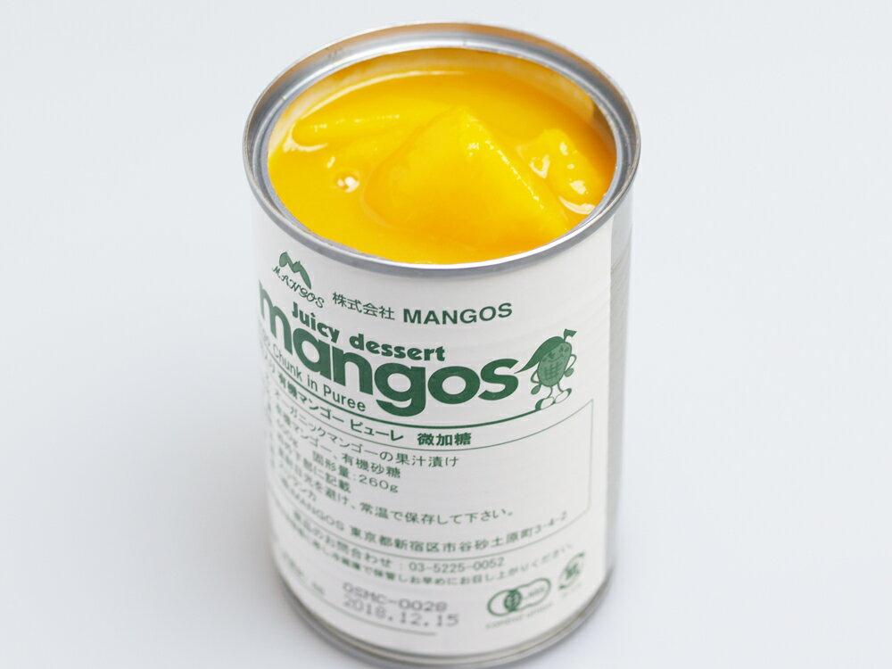 【微加糖・無添加】オーガニックマンゴーピューレ(角切りマンゴー果肉入り)400g缶 有機JAS