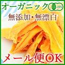 【メール便OK】<有機・無添加・無漂白>マンゴー会社のオーガニックドライマンゴー70g(有機キビ糖使用)