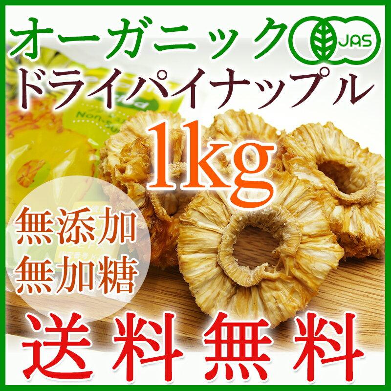 <送料無料1kg>厚切り、ジューシー!【有機・無添加・無加糖】爽やかな甘み オーガニックドライパイン 1kg(ドライパイナップル)