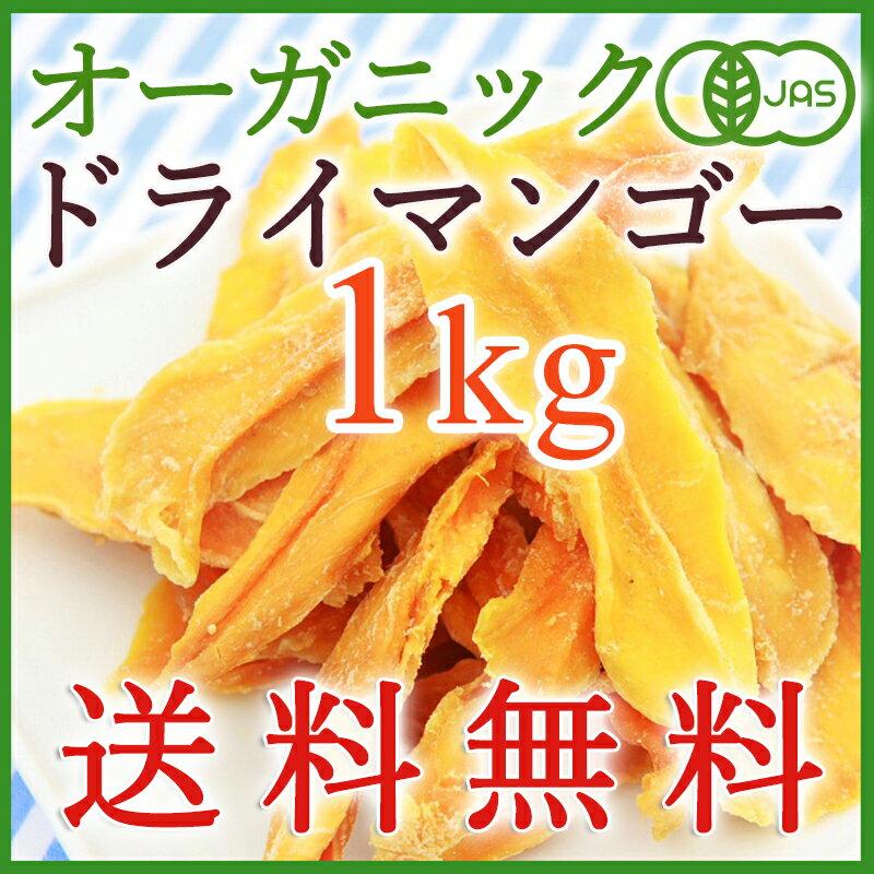 【送料無料】<オーガニック・無添加・無漂白・無糖>ワンランク上のドライマンゴー1kg 徳用パック(有機JAS)