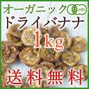 <送料無料>【有機JAS・無添加・砂糖不使用】オーガニックドライバナナ 1kg