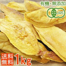 【送料無料】<オーガニック・無添加・無漂白・砂糖不使用>ワンランク上のドライマンゴー1kg 無糖 徳用パック(有機JAS)