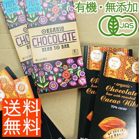 <送料無料>【ハイカカオ70%チョコ福袋】有機JAS・オーガニックチョコレート600g(100g×6枚)カカオニブ・プレーン・ゴールデンベリーの3種チョコバー(板チョコ)カカオ70%以上