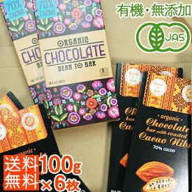<送料無料>【ハイカカオ70%チョコ福袋6枚】有機JAS・オーガニックチョコレート600g(100g×6枚)カカオニブ・プレーン 2種チョコバー(板チョコ)カカオ70%以上 高カカオ