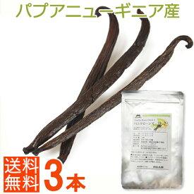 <送料無料>パプアニューギニア産バニラビーンズ Aグレード 3本 製菓用