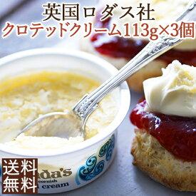 【英国の老舗ロダス社】<お得な大容量113g×3個セット>伝統製法による本物の味クロテッドクリーム<お料理やスコーンのお供に>(Roddas ロッダス)