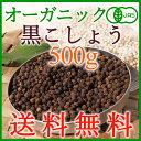 <送料無料・500g>オーガニック黒胡椒/自然栽培・有機JAS/完熟実のみ厳選/黒こしょう/ブラックペッパー
