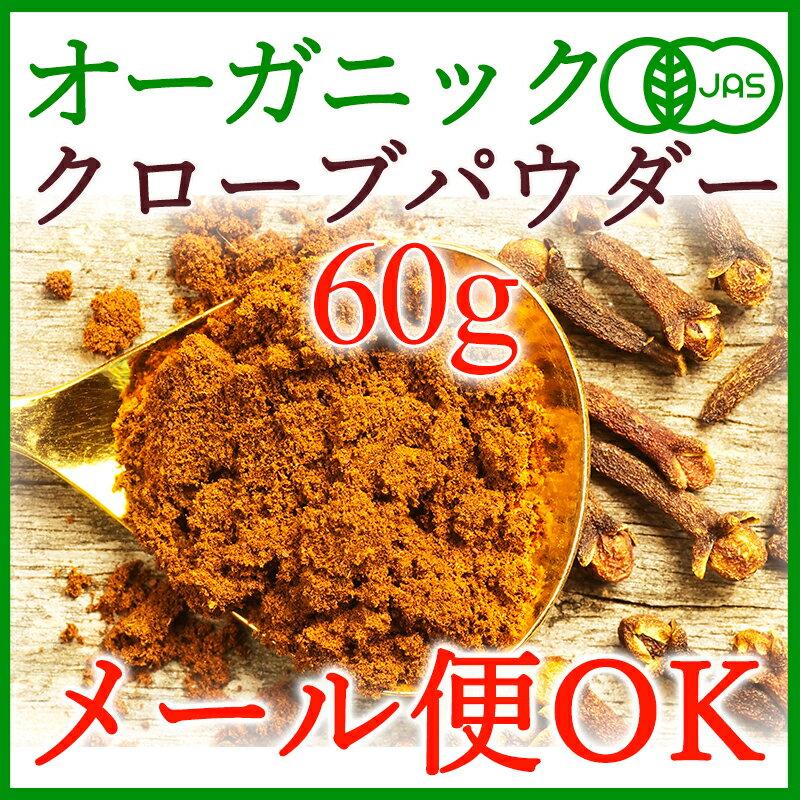 <メール便OK>地球上植物NO1の抗酸化パワー 有機クローブパウダー 60g(粉末)
