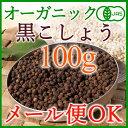 【訳あり半額セール】<メール便OK>有機JASオーガニック黒胡椒 100g辛味と香りが強いスリランカ産:自然栽培/黒こしょう/ブラックペッパー