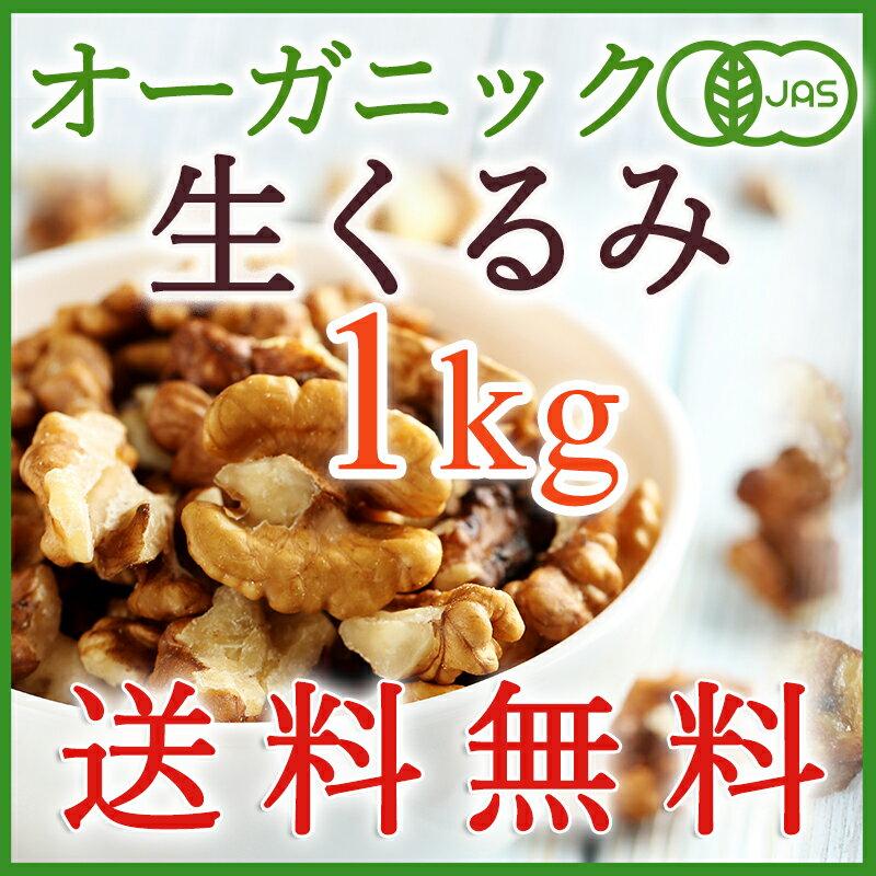 【送料無料】<有機・無添加・生>オーガニック生くるみ1kg/オメガ3豊富なローナッツ 非加熱・無塩/クルミ