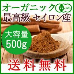 【送料無料】<有機JAS オーガニック>香り最高級セイロンシナモンパウダー 500g お得な大容量(粉末 桂皮)スリランカ産
