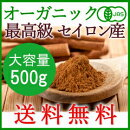 【プロ使用・送料無料】世界最高品質。畑から直接買い付け。香り最高級のシナモンパウダー1kg