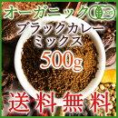 【プロ使用・チリなし・有機】子供にも本格カレーを食べさせたい。チリ抜きオーガニックカレーミックス粉500g