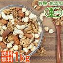 送料無料<有機JAS・無添加・無塩>オーガニックミックスナッツ5種 1kg/ビタミンE豊富ナッツ/油不使用/製菓/素焼き/生…