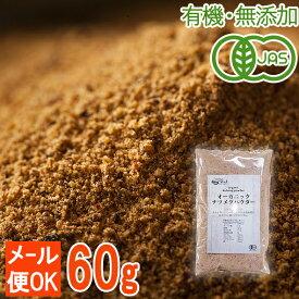<メール便OK>【プロ使用・有機】香り最高級のオーガニックナツメグパウダー 60g