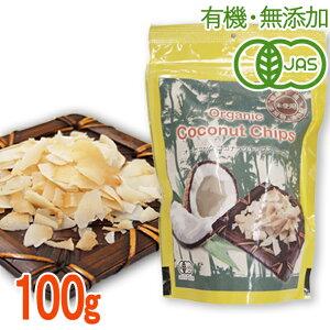 <有機JAS・無添加>オーガニックココナッツチップス ロースト 100g/美容・ダイエットに◎なヘルシーおやつ♪砂糖不使用・無漂白・ノンフライ