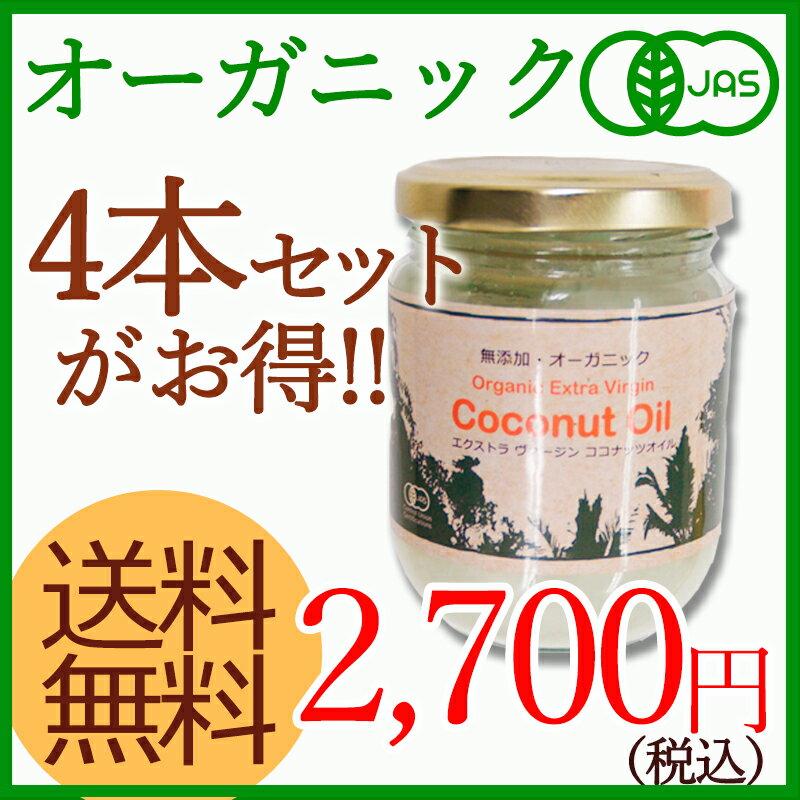 【送料無料】4本900ml<オーガニック・有機JAS>エキストラバージン ココナッツオイル(225ml×4本)ダイエット・美容に♪食用・スキンケアにココナツオイル!