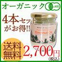 【送料無料】4本900ml<オーガニック・有機JAS>エキストラバージン ココナッツオイル(225ml×4本)ダイエット・美容…