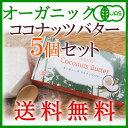 【送料無料・お得な5個セット】<無添加・有機>オーガニックココナッツバター200g×5個(外装訳あり)/ココナッツ100%の植物性バター