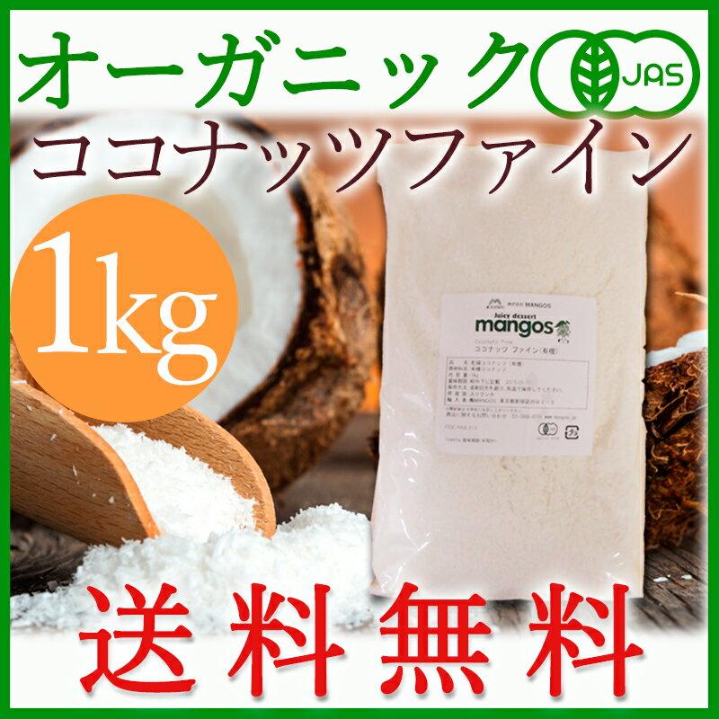 【送料無料】<オーガニック・無添加・無漂白>ココナッツファイン1kg中鎖脂肪酸でダイエット♪話題のココナッツパワー!/有機JAS(粗びき粉末ココナツ)