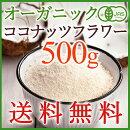 業務用ココナッツオイル(オーガニック)
