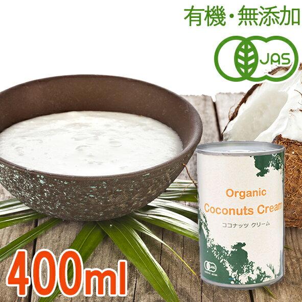 濃厚クリーミー&ヘルシー♪ 有機ココナッツクリーム 400ml(無添加・無漂白・オーガニック・動物性脂肪分ゼロ)ココナッツミルクより濃厚!