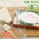 <無添加・有機>オーガニックココナッツバター200g/ココナッツ100%の植物性バター