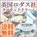 【英国の老舗ロダス社】<お得10個セット>伝統製法による本物の味クロテッドクリーム28g×10個 <お料理やスコーンのお供に>