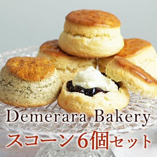 『デメララ・ベーカリー』 ダブルバタースコーン 6個セット (プレーン)ほろほろ溶ける食感の極上スコーン