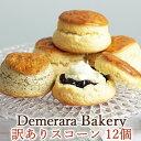 【訳あり福袋】デメララベーカリー ダブルバタースコーン 種類おまかせ12個セット ほろほろ溶ける食感の極上スコーン…