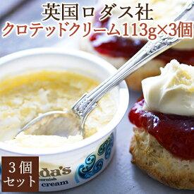 【英国の老舗ロダス社】<113g×3個セット>伝統製法による本物の味クロテッドクリーム<お料理やスコーンのお供に>(Roddas ロッダス)