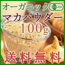<送料無料>【有機JAS】マカパウダー100g/粉末(無添加・オーガニック)妊活、冷え性対策に!