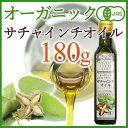 【セール】オーガニックエキストラバージン サチャインチオイル 180g(有機JAS・無農薬)<オメガ3、αリノレン酸、ビタミンE豊富>(グリーンナッツオイル)