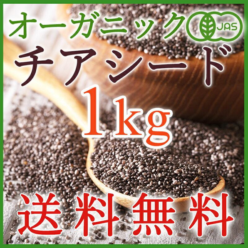 <送料無料>有機JAS オーガニックチアシード1kg/オメガ3豊富なスーパーフード/美容・ダイエットに
