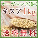 <送料無料>【有機JAS】オーガニックキヌア1kg話題のスーパーフード/安心のオーガニック!