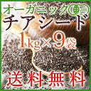 <送料無料・お得なケース買9kg>【有機JAS】高品質 オーガニックチアシード1kg×9袋/ダイエット&美容に!オメガ3豊富