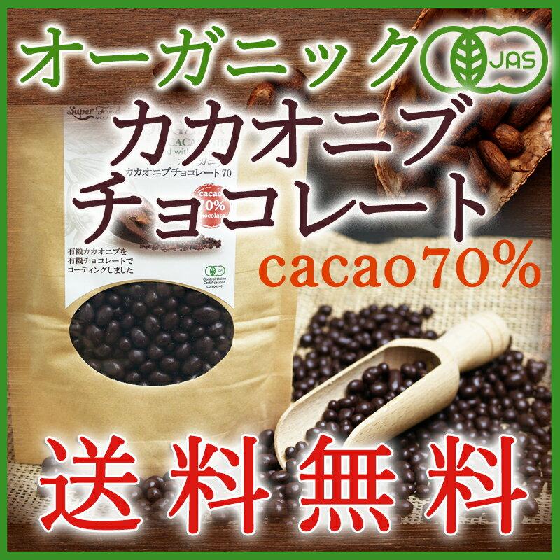 <訳あり30%OFF・送料無料>【70%ハイカカオチョコ】オーガニックカカオニブチョコレート70(有機JAS)200g/ポリフェノール含有
