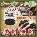 ハイカカオチョコ オーガニックカカオニブチョコレート フェノール