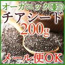 <メール便OK>【有機JAS・無添加】オーガニック高品質チアが格安!オーガニックチアシード200g/ダイエット&美肌に!
