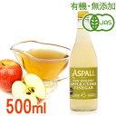 オーガニック ローアップルサイダービネガー500ml(有機JAS・無添加・非加熱)ASPALLアスポール/りんご酢/ダイエット…