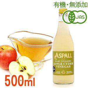 オーガニック ローアップルサイダービネガー500ml(有機JAS・無添加・非加熱)ASPALLアスポール/りんご酢/ダイエット・美容に