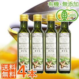 <送料無料・180g×4本>オーガニックエキストラバージン サチャインチオイル180g×4本(有機JAS・無農薬)<オメガ3、αリノレン酸、ビタミンE豊富>(グリーンナッツオイル)
