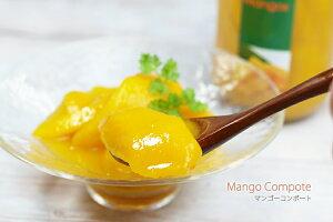 【有機JAS・無添加・砂糖不使用】オーガニックマンゴーコンポートとろ〜り濃厚!マンゴーの果汁漬け 350g(瓶)