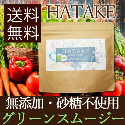 【送料無料】<無添加、甘味料・砂糖不使用>グリーンスムージー スーパーフードミックス HATAKE 210g/チアシード・ルクマ・マカ入/無香料・無着色/畑からの栄養たっぷり!