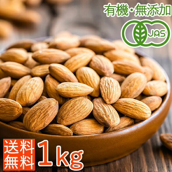 【送料無料】<有機・無添加・無塩>オーガニックローストアーモンド1kg/ビタミンE豊富ナッツ/油不使用/製菓