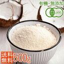 【送料無料】<オーガニック・無添加・無漂白>ココナッツフラワー500gグルテンフリー/低GI値/小麦粉の代用品として/…