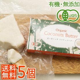 【送料無料・お得な5個セット】<無添加・有機>オーガニックココナッツバター200g×5個(外装訳あり)/ココナッツ100%の植物性バター/コールドプレス・非加熱