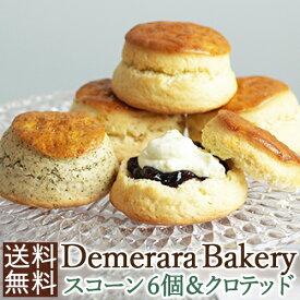 <送料無料>『デメララ・ベーカリー』スコーン6個&クロテッドクリームセット(プレーン)ほろほろ溶ける食感の極上スコーン